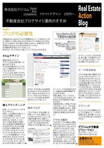 Org_blog